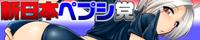 新日本ペプシ党のサイトへ